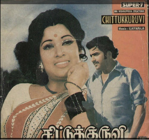 "Vinyl (""LP"" record) covers speak about IR (Pictures & Details) - Thamizh Chittu10"