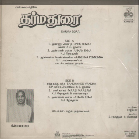 """Vinyl (""""LP"""" record) covers speak about IR (Pictures & Details) - Thamizh - Page 17 Dharma11"""