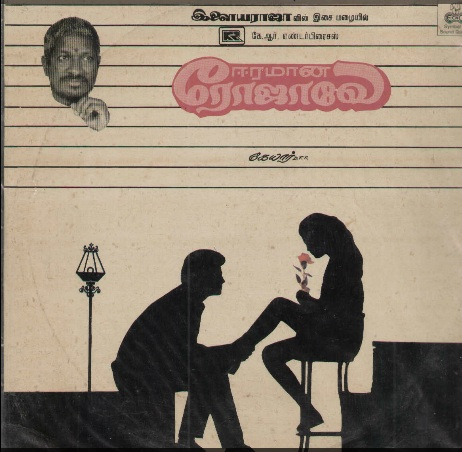 """Vinyl (""""LP"""" record) covers speak about IR (Pictures & Details) - Thamizh - Page 17 Eerama10"""