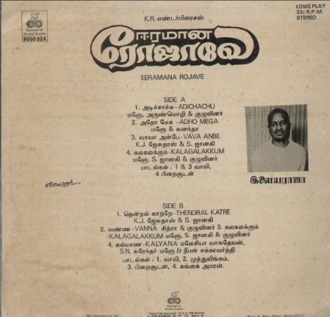 """Vinyl (""""LP"""" record) covers speak about IR (Pictures & Details) - Thamizh - Page 17 Eerama11"""