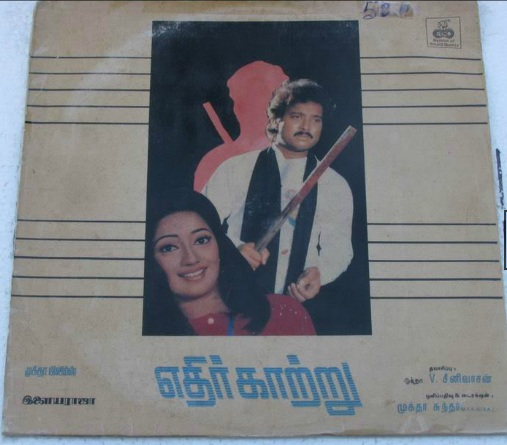 """Vinyl (""""LP"""" record) covers speak about IR (Pictures & Details) - Thamizh - Page 17 Ethir_10"""