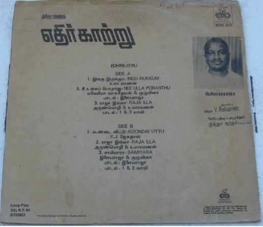 """Vinyl (""""LP"""" record) covers speak about IR (Pictures & Details) - Thamizh - Page 17 Ethir_11"""