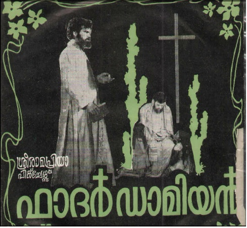 """Learn to READ Malayalam - using vinyl (""""LP"""" record) covers and such movie-based resources - Page 8 Father10"""