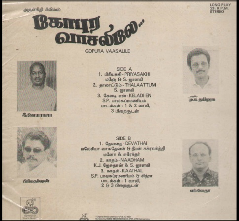 """Vinyl (""""LP"""" record) covers speak about IR (Pictures & Details) - Thamizh - Page 17 Gopura11"""