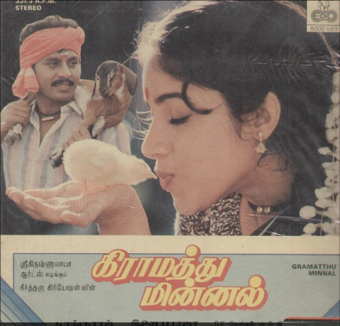 "Vinyl (""LP"" record) covers speak about IR (Pictures & Details) - Thamizh - Page 13 Gramat10"