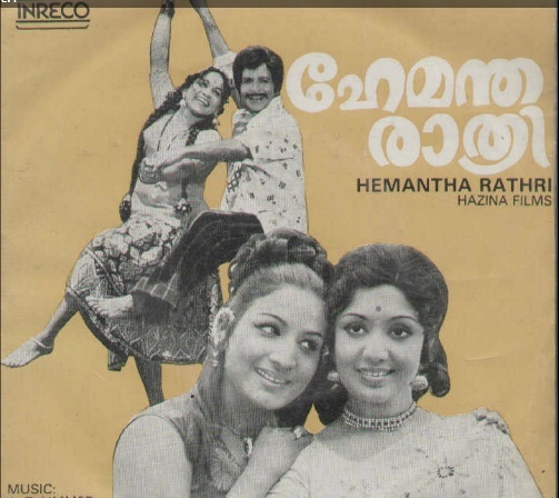"""Learn to READ Malayalam - using vinyl (""""LP"""" record) covers and such movie-based resources - Page 8 Hemant10"""