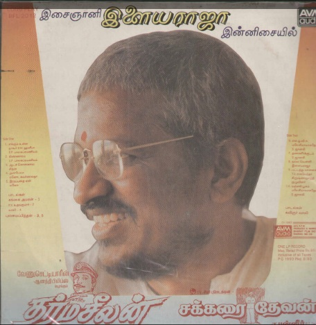 """Vinyl (""""LP"""" record) covers speak about IR (Pictures & Details) - Thamizh - Page 18 Ir_1010"""