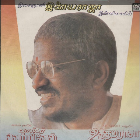 """Vinyl (""""LP"""" record) covers speak about IR (Pictures & Details) - Thamizh - Page 18 Ir_110"""