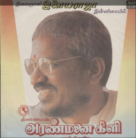 """Vinyl (""""LP"""" record) covers speak about IR (Pictures & Details) - Thamizh - Page 18 Ir_1110"""