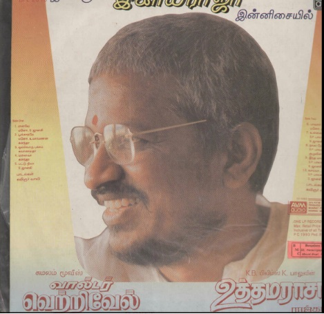 """Vinyl (""""LP"""" record) covers speak about IR (Pictures & Details) - Thamizh - Page 18 Ir_210"""