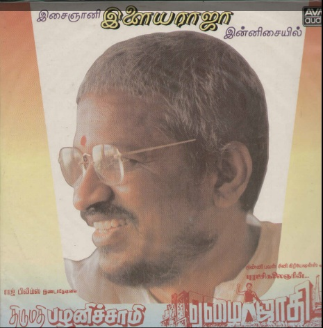 """Vinyl (""""LP"""" record) covers speak about IR (Pictures & Details) - Thamizh - Page 18 Ir_310"""