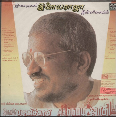 """Vinyl (""""LP"""" record) covers speak about IR (Pictures & Details) - Thamizh - Page 18 Ir_410"""