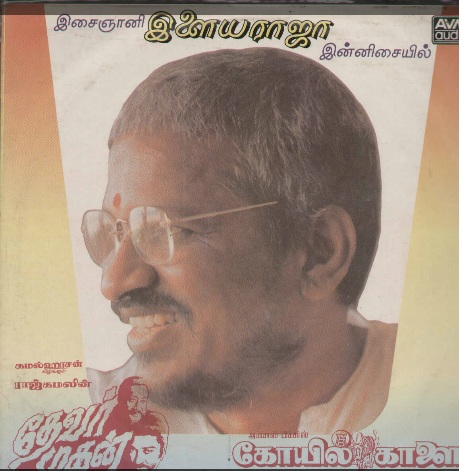 """Vinyl (""""LP"""" record) covers speak about IR (Pictures & Details) - Thamizh - Page 18 Ir_510"""
