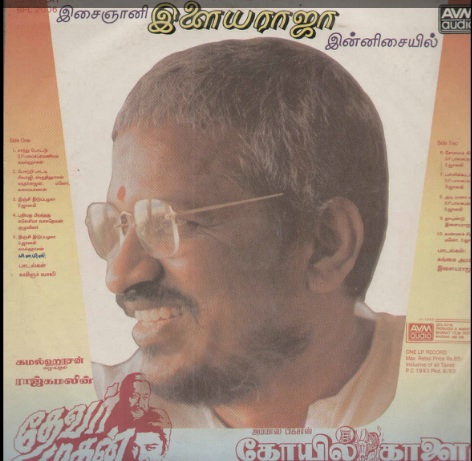 """Vinyl (""""LP"""" record) covers speak about IR (Pictures & Details) - Thamizh - Page 18 Ir_610"""