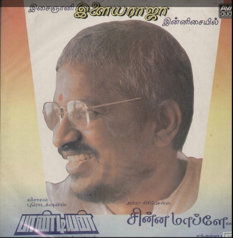 """Vinyl (""""LP"""" record) covers speak about IR (Pictures & Details) - Thamizh - Page 18 Ir_710"""