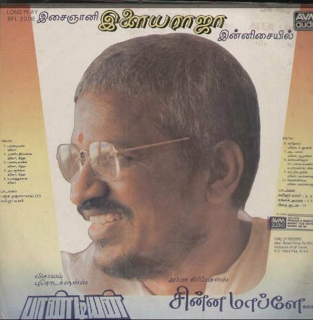 """Vinyl (""""LP"""" record) covers speak about IR (Pictures & Details) - Thamizh - Page 18 Ir_810"""