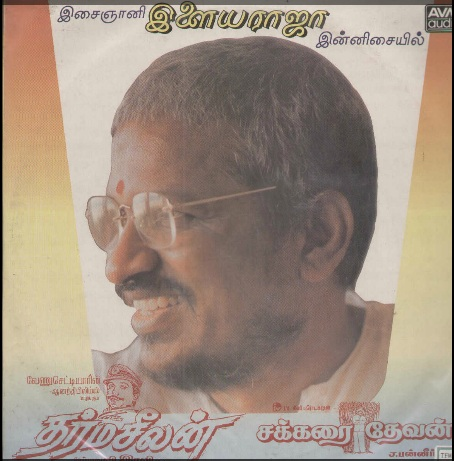 """Vinyl (""""LP"""" record) covers speak about IR (Pictures & Details) - Thamizh - Page 18 Ir_910"""
