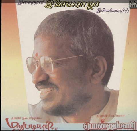 """Vinyl (""""LP"""" record) covers speak about IR (Pictures & Details) - Thamizh - Page 21 Ir_plu10"""