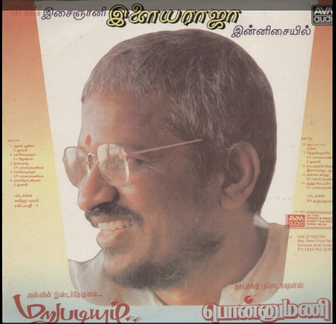 """Vinyl (""""LP"""" record) covers speak about IR (Pictures & Details) - Thamizh - Page 21 Ir_plu11"""
