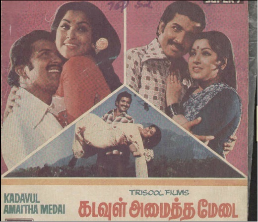 "Vinyl (""LP"" record) covers speak about IR (Pictures & Details) - Thamizh - Page 2 Kadavu10"