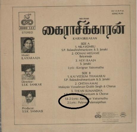 "Vinyl (""LP"" record) covers speak about IR (Pictures & Details) - Thamizh - Page 22 Kairas10"