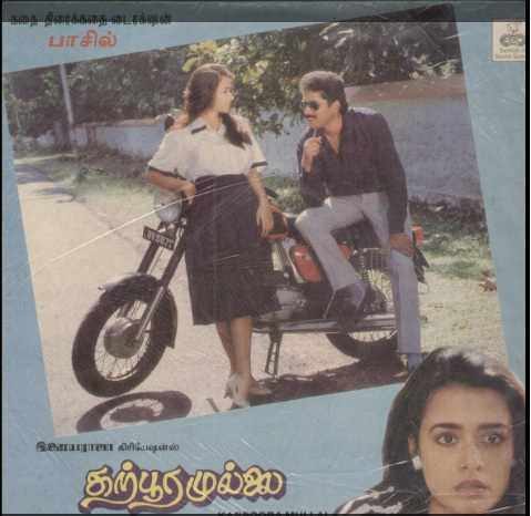 """Vinyl (""""LP"""" record) covers speak about IR (Pictures & Details) - Thamizh - Page 17 Karpoo10"""