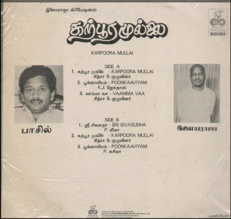 """Vinyl (""""LP"""" record) covers speak about IR (Pictures & Details) - Thamizh - Page 17 Karpoo11"""