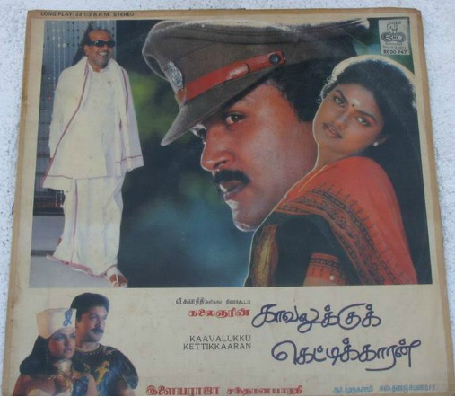 """Vinyl (""""LP"""" record) covers speak about IR (Pictures & Details) - Thamizh - Page 17 Kavalu10"""