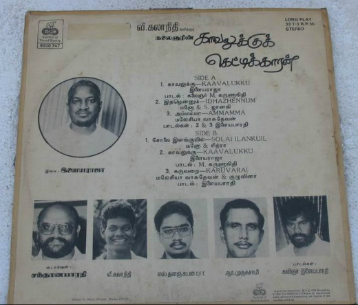 """Vinyl (""""LP"""" record) covers speak about IR (Pictures & Details) - Thamizh - Page 17 Kavalu11"""