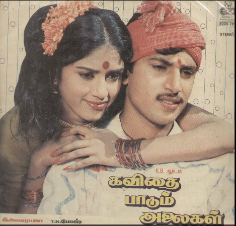 """Vinyl (""""LP"""" record) covers speak about IR (Pictures & Details) - Thamizh - Page 17 Kavidh10"""