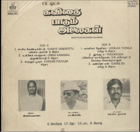"""Vinyl (""""LP"""" record) covers speak about IR (Pictures & Details) - Thamizh - Page 17 Kavidh11"""