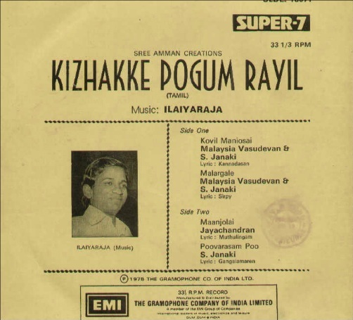 "Vinyl (""LP"" record) covers speak about IR (Pictures & Details) - Thamizh Kizhak11"