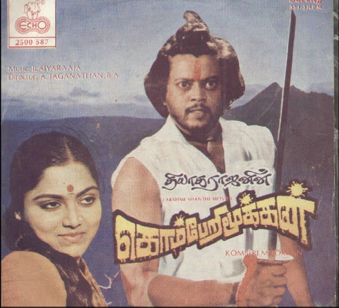 "Vinyl (""LP"" record) covers speak about IR (Pictures & Details) - Thamizh - Page 9 Komber10"