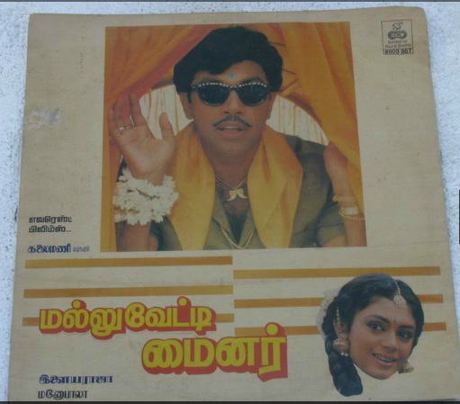 """Vinyl (""""LP"""" record) covers speak about IR (Pictures & Details) - Thamizh - Page 17 Malluv10"""