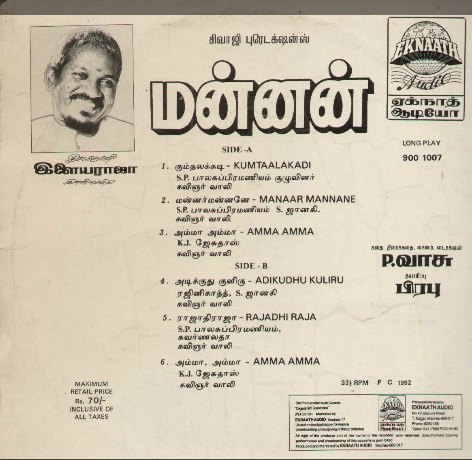 """Vinyl (""""LP"""" record) covers speak about IR (Pictures & Details) - Thamizh - Page 17 Mannan11"""