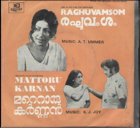 """Learn to READ Malayalam - using vinyl (""""LP"""" record) covers and such movie-based resources - Page 9 Matror10"""