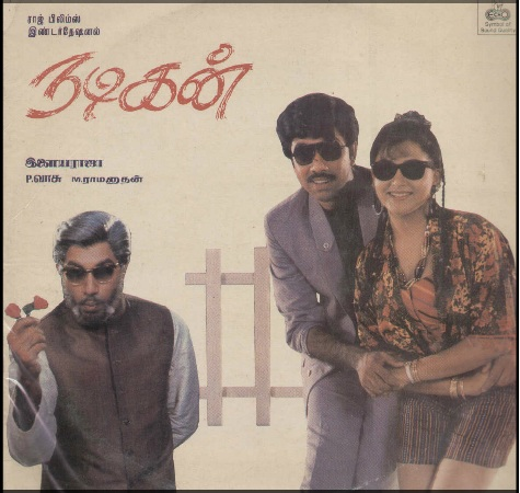 """Vinyl (""""LP"""" record) covers speak about IR (Pictures & Details) - Thamizh - Page 16 Nadiga10"""