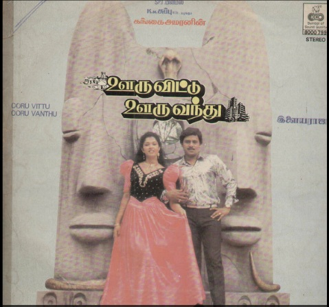"""Vinyl (""""LP"""" record) covers speak about IR (Pictures & Details) - Thamizh - Page 16 Ooru_v10"""