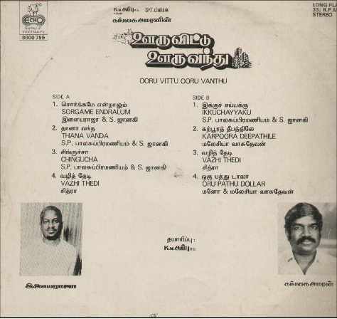 """Vinyl (""""LP"""" record) covers speak about IR (Pictures & Details) - Thamizh - Page 16 Ooru_v11"""