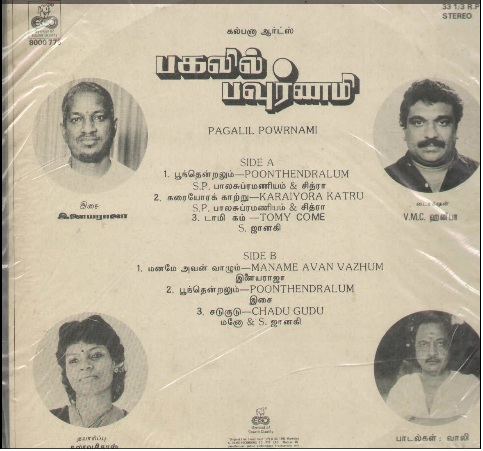 """Vinyl (""""LP"""" record) covers speak about IR (Pictures & Details) - Thamizh - Page 17 Pagali11"""