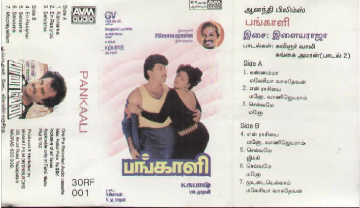 """Vinyl (""""LP"""" record) covers speak about IR (Pictures & Details) - Thamizh - Page 18 Pankal10"""
