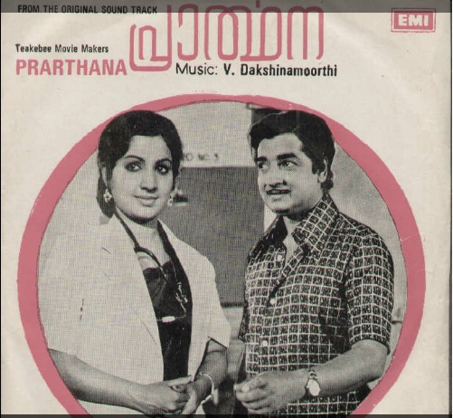 "Learn to READ Malayalam - using vinyl (""LP"" record) covers and such movie-based resources - Page 9 Prarth10"