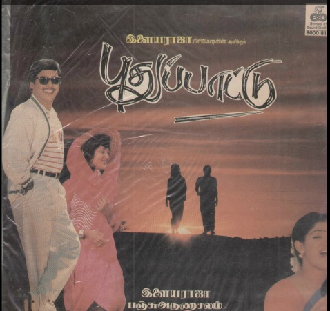 """Vinyl (""""LP"""" record) covers speak about IR (Pictures & Details) - Thamizh - Page 16 Pudhup10"""