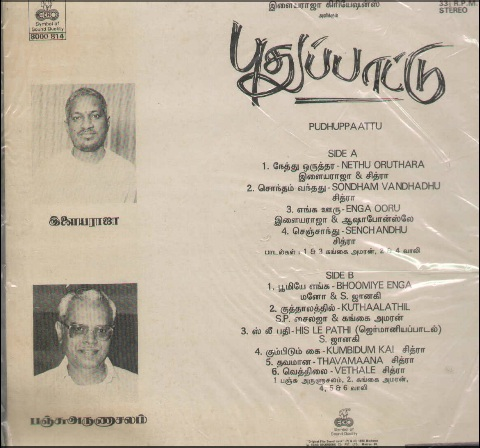 """Vinyl (""""LP"""" record) covers speak about IR (Pictures & Details) - Thamizh - Page 16 Pudhup11"""