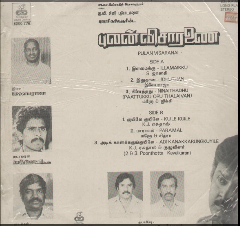 """Vinyl (""""LP"""" record) covers speak about IR (Pictures & Details) - Thamizh - Page 16 Pulan_11"""