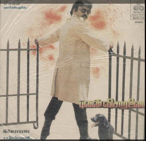 """Vinyl (""""LP"""" record) covers speak about IR (Pictures & Details) - Thamizh - Page 16 Pulan_12"""