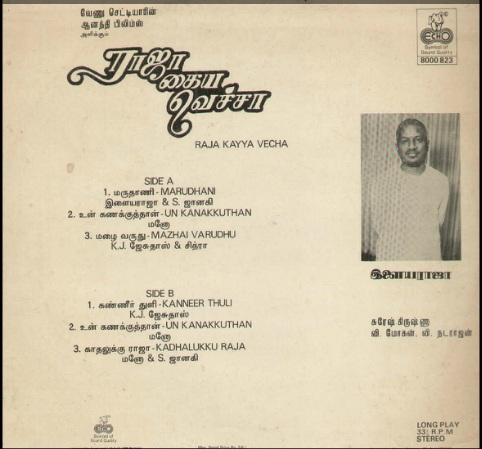 """Vinyl (""""LP"""" record) covers speak about IR (Pictures & Details) - Thamizh - Page 16 Raja_k11"""