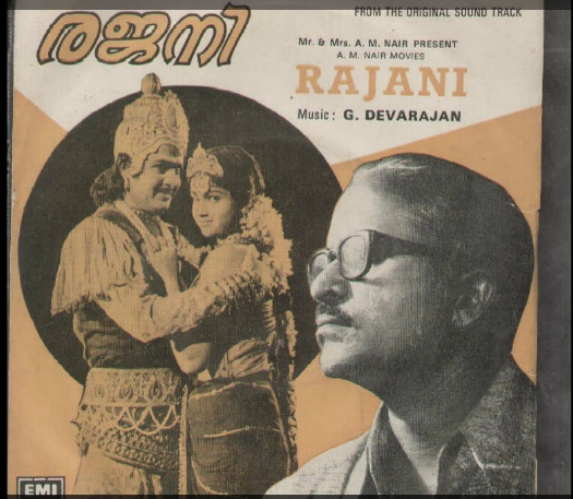 """Learn to READ Malayalam - using vinyl (""""LP"""" record) covers and such movie-based resources - Page 8 Rajani10"""