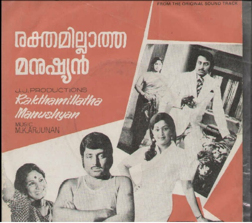 "Learn to READ Malayalam - using vinyl (""LP"" record) covers and such movie-based resources - Page 9 Raktha10"