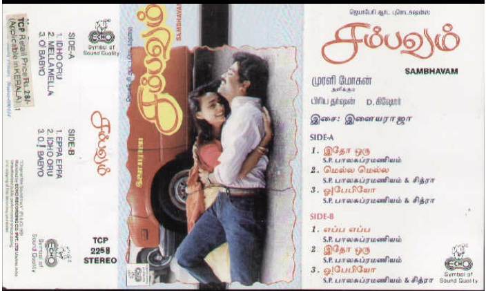 """Vinyl (""""LP"""" record) covers speak about IR (Pictures & Details) - Thamizh - Page 21 Sambav10"""